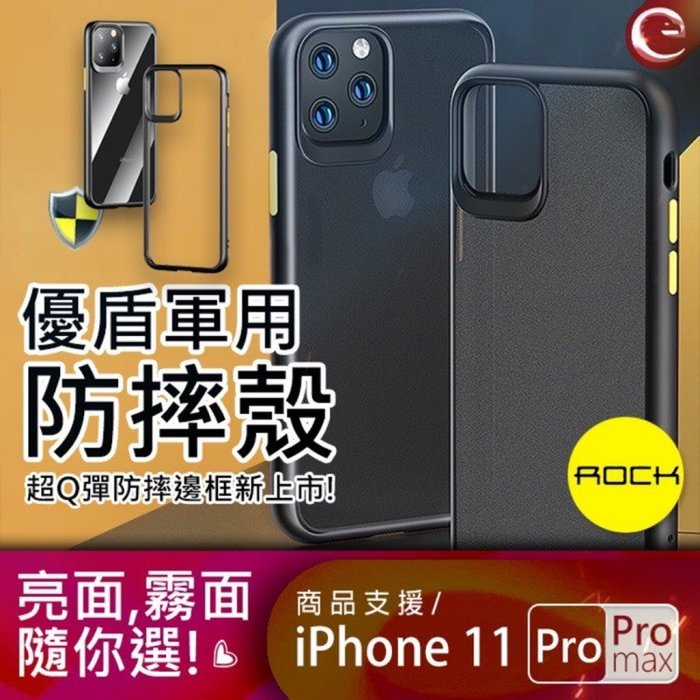 【台灣現貨】Rock優盾 iPhone11 軍用級防摔殼 手機殼 磨砂殼 霧面殼 透明殼 iphone11pro max