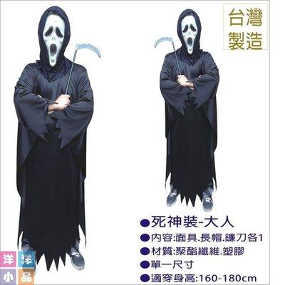 【洋洋小品】【大骷髏死神】萬聖節化妝表演舞會派對造型角色扮演服裝道具