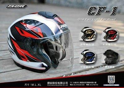 M2R碳纖維安全帽,CF-1,FR-1版/#1白金