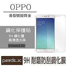 【下殺 5 折】OPPO 各型號 9H鋼化玻璃膜 螢幕保護貼 貼膜 手機螢幕貼 非滿版