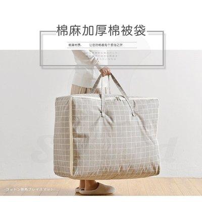 特大號棉被收納袋 居家家用整理衣服換季收納袋子(加大號)_☆[好溫馨_SoGoods優購好]☆