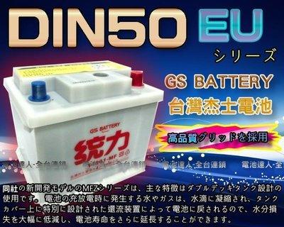 【電池達人】杰士 GS 統力 汽車電池 DIN50 適用 54434 54459 VITARA SX4 FOCUS 台南