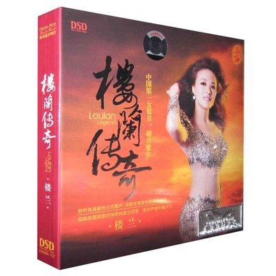 高鳴音像 魔音唱片中國女低音磁音魔女樓蘭傳奇DSD1CD2013正版發燒碟