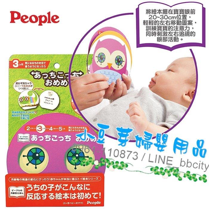 People 眼力訓練玩具繪本-左右追視_布書系列 §小豆芽§ 日本People 眼力訓練玩具繪本-左右追視