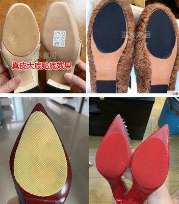 SUNNY雜貨*牛筋橡膠鞋底自粘保護貼防滑耐磨單鞋高跟鞋皮鞋前掌防滑片墊
