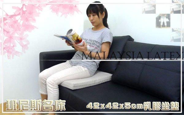 【班尼斯國際名床】~【42x42x5cm】天然乳膠釋壓坐墊~Malaysia製造(辦公椅/午睡墊),超取限兩張!