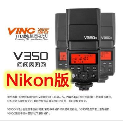 ~阿翔小舖~ 免運費公司貨 神牛V350N Nikon TTL鋰電池閃光燈 GODOX V350 內建X1無線