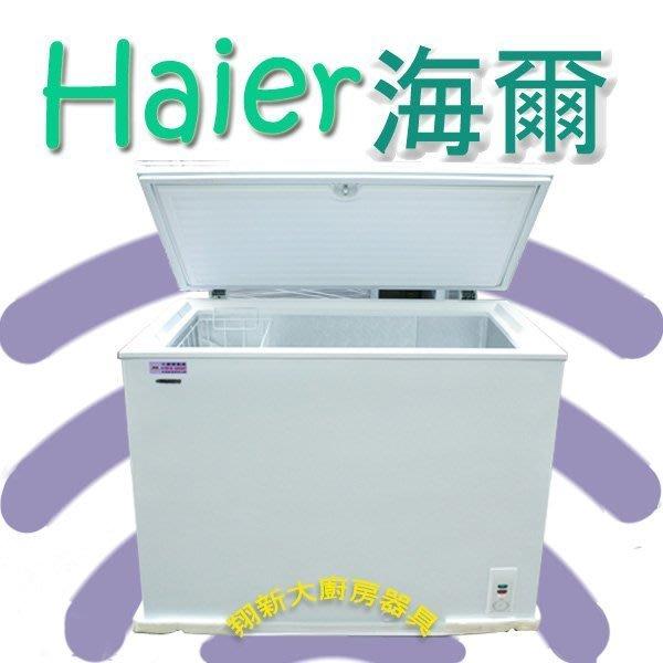 ◇翔新大廚房設備◇全新【海爾 HCF-203S(203L)3尺1 臥式密閉冰櫃】上掀冷凍櫃冰箱冰淇淋櫃