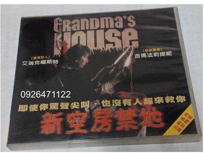 新空房禁地 Grandma's house VCD