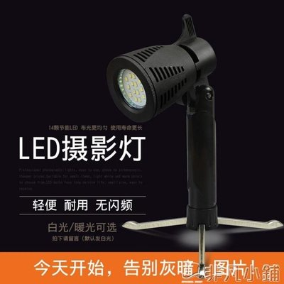 攝影燈 led攝影燈拍照拍攝補光燈白暖柔光手持便攜家用室內小型淘寶直播JD   全館免運