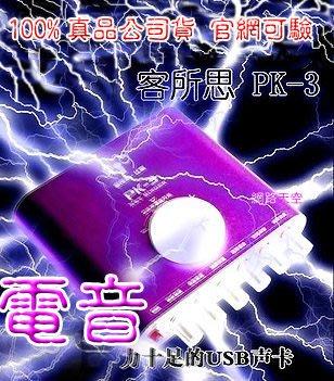 客所思 PK-3 電音星光第6號套餐:100%真品PK 3+ISK bm 800電容麥+48V幻象電+桌面升降支架