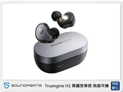 ☆閃新☆限時優惠~現貨! Soundpeats Truengine H1 圈鐵雙單體 無線耳機(公司貨)