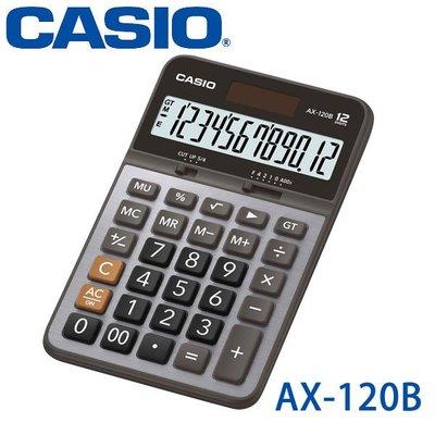 【MR3C】含稅有發票【公司貨附保卡】CASIO卡西歐 AX-120B 12位元 商用型計算機 黑灰色 新竹市