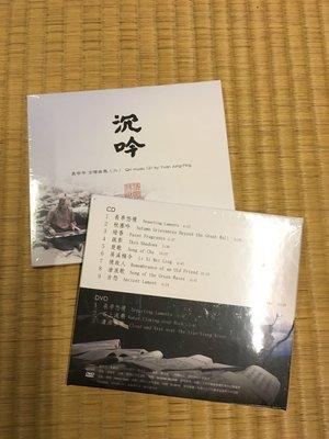 ╭琴╮袁中平古琴音樂專輯:沉吟