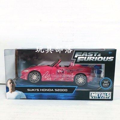 *玩具部落*超跑 模型車 合金車 玩命關頭 1:24 SUKI HONDA S2000 特價1050元