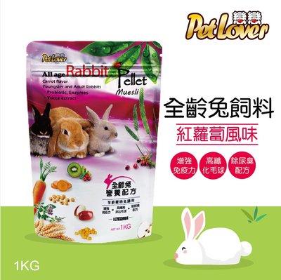 全球寵物~戀戀全齡兔飼料-紅蘿蔔風味-1kg 台灣製造