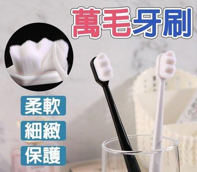 ?台灣出貨? 日本網紅 萬毛牙刷 超細柔軟毛 萬毛 孕婦牙刷  兒童牙刷 成人牙刷 抖音同款