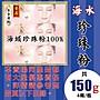 E6X【海水▪珍珠粉►150g】✔水揮特細(食品...
