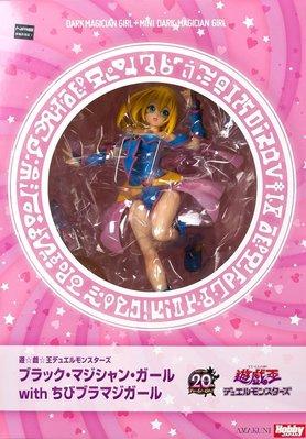 日本正版 HJ HobbyJAPAN 遊戲王 動畫版 黑魔導女孩 with小黑魔導女孩 模型 公仔 日本代購