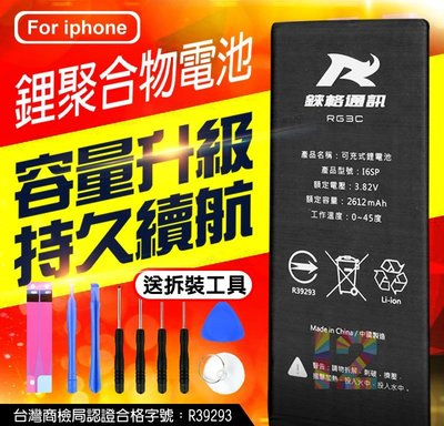 【12號】送DIY工具組 背膠【i Phone 7 Plus電池】認證 i6 6s 6+ i7 i7+ 全新 認證有保障