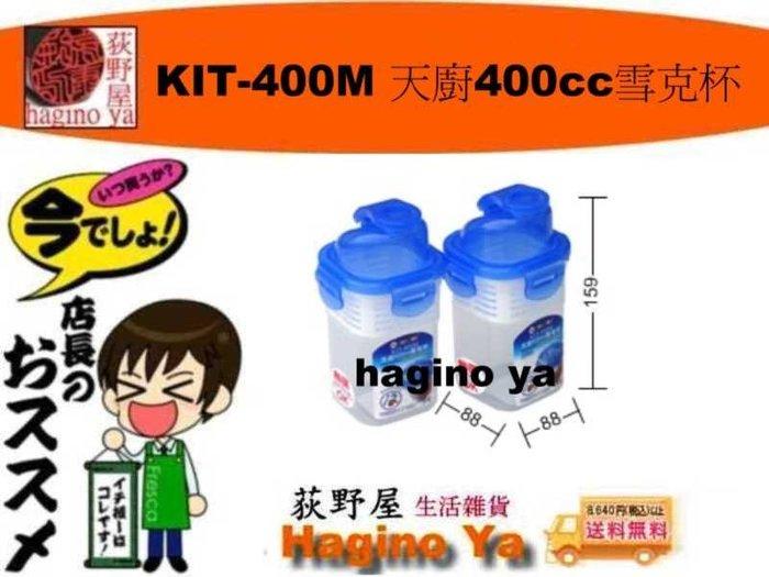 荻野屋  KIT-400M 天廚400cc雪克杯 12個入/開水壺/泡茶壺/冷水壺/KIT400M  直購價