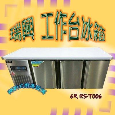 ◇翔新大廚房設備◇全新【瑞興 RS-T006 6尺 全藏 工作台冰箱+後牆】冷藏三門/冷凍另計