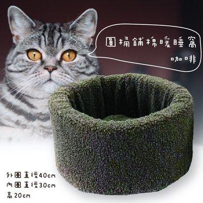 【無法抗拒】圓桶鋪棉暖睡窩(咖啡) 貓咪睡窩 寵物睡窩 寵物用品 寵物床