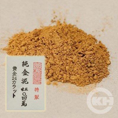 【正光興貿易】『日本原裝總代理』純金泥24K(99.99%)1g/包