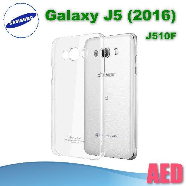 ⏪ AED ⏩ IMAK Samsung Galaxy J5 (2016) J510F 羽翼II 保護殼 透明 硬殼