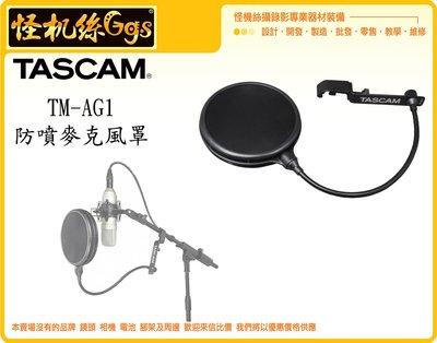 怪機絲 TASCAM TM-AG1 防噴麥克風罩 麥克風罩 風罩 錄音 收音 唱歌 直播 MIC