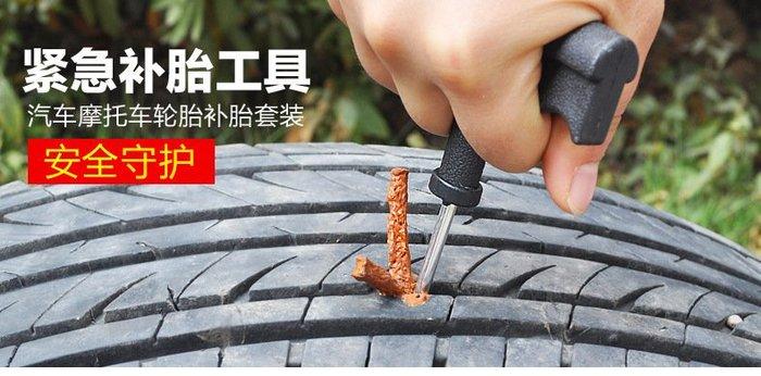 汽車輪胎修補組合套裝專用補胎工具4件套 車用戶外應急 補輪胎工具 DIY補胎