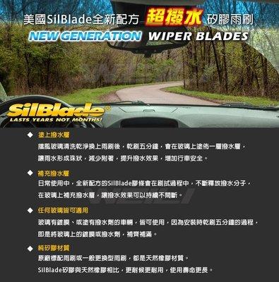 最新配方 美國SilBlade 超撥水 矽膠雨刷 12種尺寸可選 C/P值超越PIAA