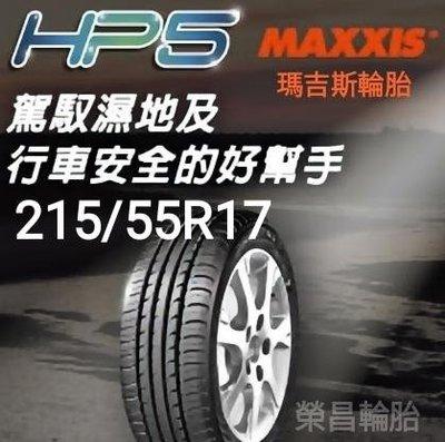 《榮昌輪胎館》瑪吉斯HP5  215/55R17輪胎  現金完工特價