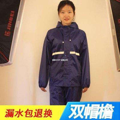 「伊藤小鎮」 RAINCOAT雙帽檐雨衣雨褲套裝雙層男女士大人全身防瀑雨水加厚分體TY529