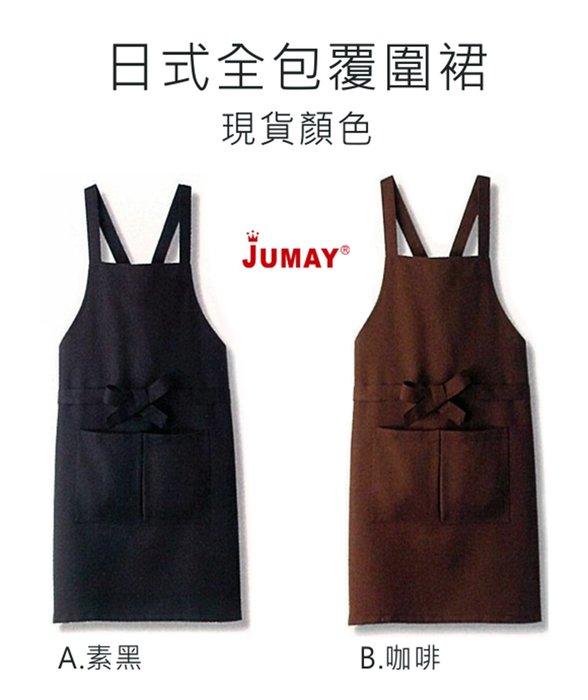 日式全包覆圍裙