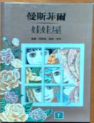 大師名作繪本36 娃娃屋 曼斯菲爾 格林文化 有泛黃【明鏡二手書】