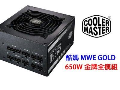「Sorry」Cooler Master 酷碼 MWE GOLD 650W 金牌全模(MPY-6501AFAAG-TW)