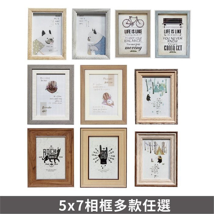 TROMSO 5X7 相框-多款任選/仿木紋 桌立 壁掛 橫式 直式 單框 照片 大樹小屋【H0305259】