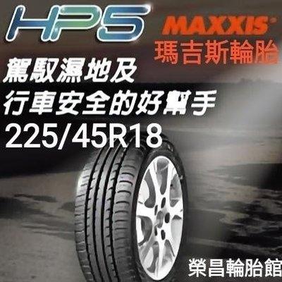 《榮昌輪胎館》瑪吉斯HP5  225/45R18輪胎現金完工特價