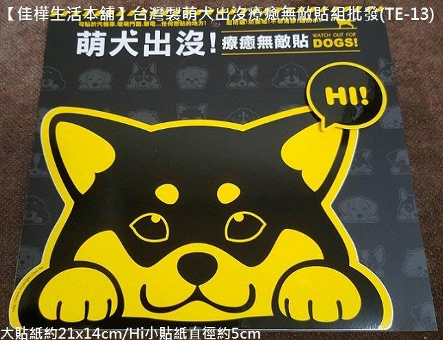 【佳樺生活本舖】台灣製萌犬出沒療癒無敵貼組(TE-13)DOGS!狗狗寵物批發/超大張防水筆電汽機車貼/柯基/臘腸/