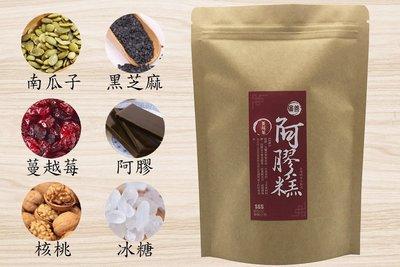 廣善-阿膠糕(大包蔓越莓口味區) ☆台灣第一家純手工阿膠糕☆