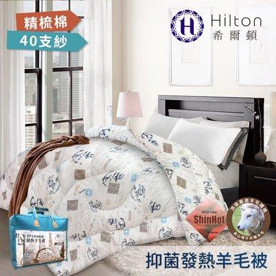 【Hilton希爾頓】渡假中心專用航海世紀40支紗100%精梳棉遠紅外線羊毛被1.7KG/附提袋B0825-F