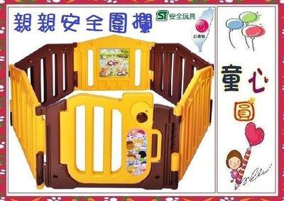 多功能組合式遊戲圍欄(PY-08)~可開門六片遊戲圍欄~台灣製~ST安全玩具◎童心玩具1館◎