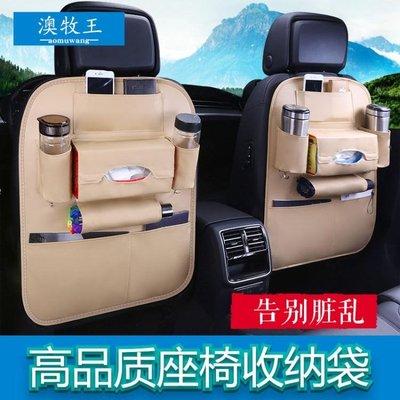 汽車用品座椅置物收納袋靠背掛袋多功能椅背兜車載內飾儲物箱后背