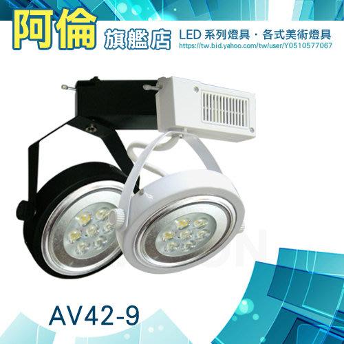 《團購10入》【阿倫旗艦】網路最低價LED-9W 超亮投射燈 可改吸頂 聚光 保固 可改調光 燈罩(AV42-9)