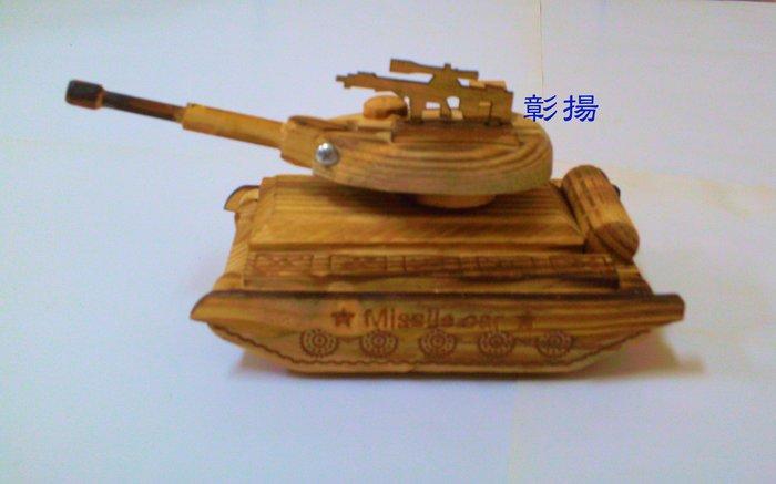 彰揚【木製戰車】木製品.玩具戰車.模型車