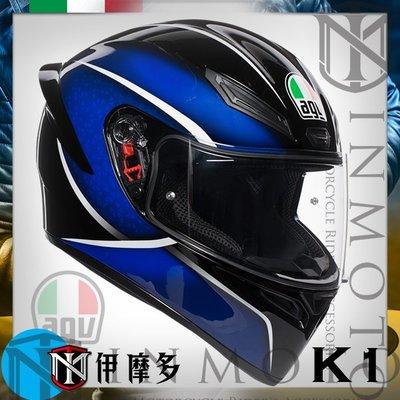 伊摩多※義大利 AGV K-1 全罩安全帽  抗UV 快拆鏡片 內襯可拆。 QUALIFY 黑藍