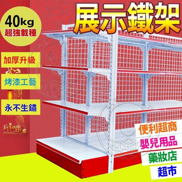 【3baby三寶生活屋】便利超商/超市/藥妝店/嬰兒用品展示鐵架貨架
