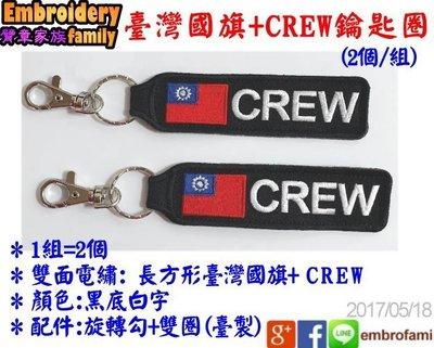 ※鑰匙圈黑色底※CREW雙面鑰匙圈吊牌,臺灣國旗+CREW 鑰匙圈 (10個)