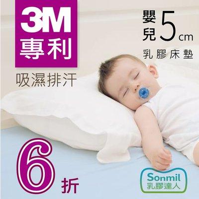 sonmil天然乳膠床墊 無香精無化學乳膠 3M吸濕排汗型70x160x5cm_IKEA床墊嬰兒床墊兒童床墊遊戲床墊